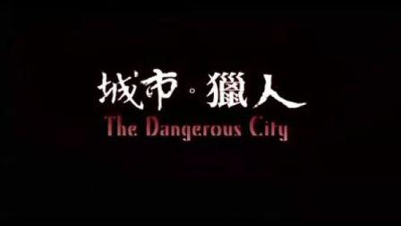 城市猎人第1集