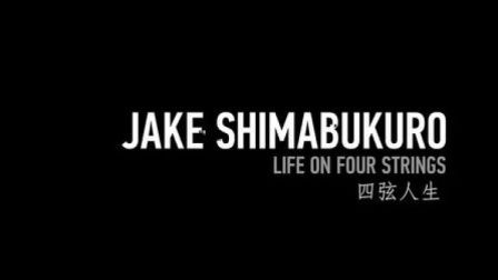 Jake Shimabukuro Life On Four Strings 四弦人生 中文720P超清1