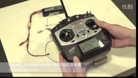 SuperX飞控Futaba T8FG遥控器设置(失控返航、远程调参等)