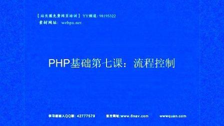 站长圈阿Q讲PHP基础第七课 流程控制_webpx.net