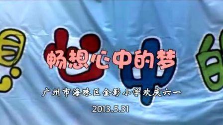 广州市海珠区金影小学欢庆〝六一〞-畅想心中的梦