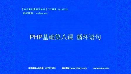 站长圈阿Q讲PHP基础第八课 循环语句_webpx.net