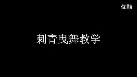 【刺青shuffle】教学第三期第四集