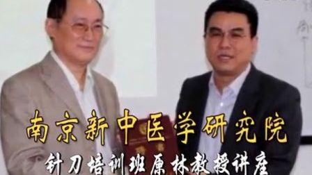 南京针刀培训班原林教授筋膜学讲座