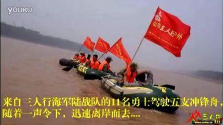 13年6-1-2三人行史上首次黄河漂流精彩视频