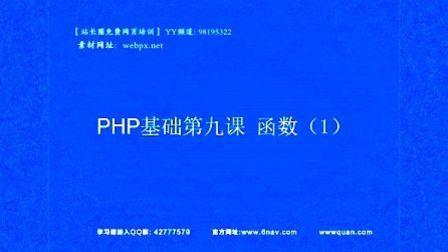 站长圈阿Q讲PHP基础第九课 函数(1)_webpx.net