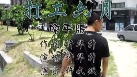 广西昭平白话歌-[打工六月]