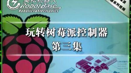 玩转树莓派控制器教学视频第三集