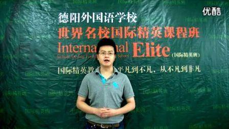 德阳外国语学校国际精英班