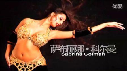 阿根廷肚皮舞导师Sabrina Colman 郑州卡瑞娜东方舞10月集训