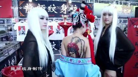 北京纹身2013国际纹身展会【龙颜纹身制作】