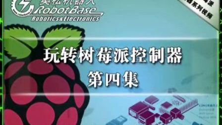 玩转树莓派控制器教学视频第四集