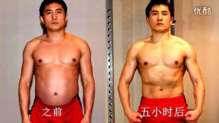 五小时'瘦'12斤 肥肚腩变腹肌 130