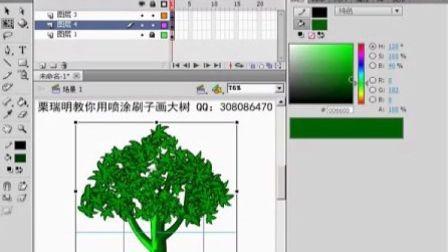 flash实例视频教程之栗瑞明教你用喷涂刷子画大树  栗瑞明制作