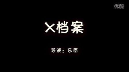 阳江金蝴蝶《X档案》广东高考作文题