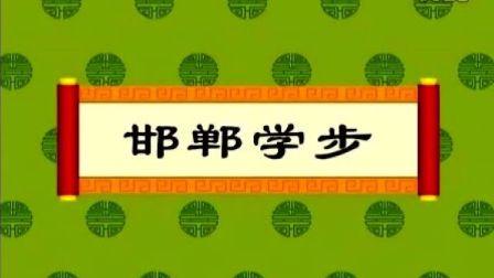 经典成语故事 - 邯郸学步