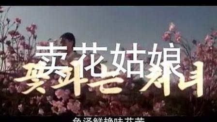 朝鲜老电影(卖花姑娘)国语 长春电影译制片配音