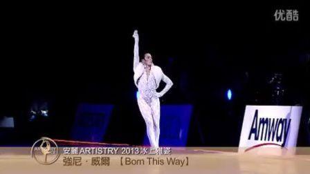安麗2013ARTISTRY冰上雅姿盛典-Johnny Weir【Born This Way】