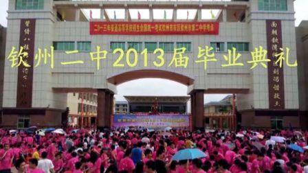 钦州二中2013届毕业典礼