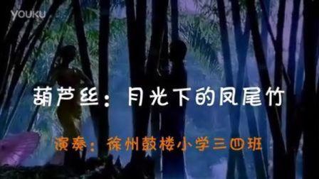 鼓楼小学:月光下的凤尾竹