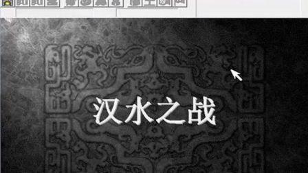 三国志曹操传第三十六战:汉水之战[粤语解说]