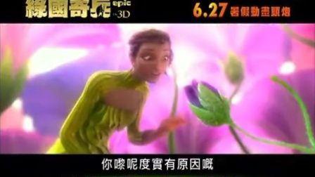 《森林战士》香港15秒電視廣告 (II)