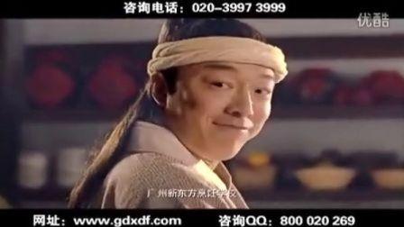黄渤宁浩再度联手,《谁是高手》爆笑来袭 广州新东方烹饪学校