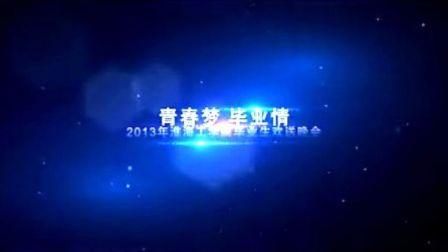 淮海工学院2013届毕业生晚会