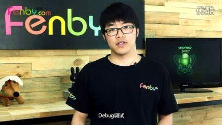 16.Android_Debug调试