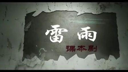 《雷雨》-课本剧-全国金奖、省金奖