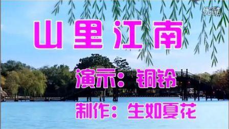 南阳铜铃广场舞  山里江南 (二)