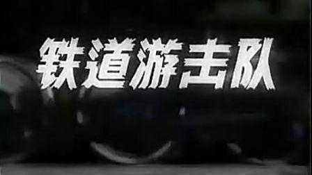 国产老电影《铁道游击队》