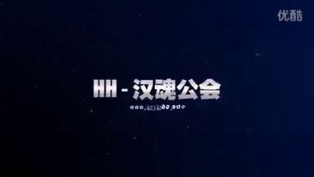 【HH-汉魂公会】 老狗,还等什么?开战吧!!!