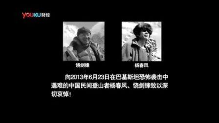 老友记 2013 孙斌 花雕《自由之路》