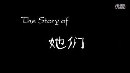 《她们》胆小勿入屌丝惊悚片校园原创微电影-由小米2s拍摄