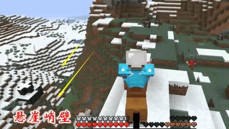 我的世界联机282: 我们继续跑图, 小和尚带的路尽是悬崖峭壁!