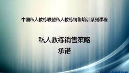 【私人教练销售培训】—私人教练销售技巧—4.承诺