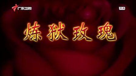 电影【炼狱玫瑰】