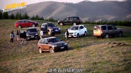 终极较量 7款百万级SUV全面对比第四期