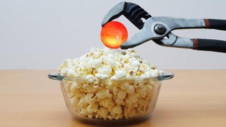 把烧红的金属球扔到爆米花里, 会发生什么事?