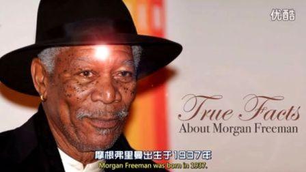煎蛋小学堂:关于摩根弗里曼大叔的真相