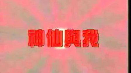 神仙与我【经典鬼片】{国语清晰版}