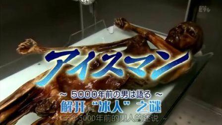 """[NHK][纪录片]解开""""冰人""""之谜.~一个5000年前的男人的述说~"""