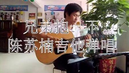 《兄弟抱一下》上蔡乐海琴行陈苏楠吉他弹唱