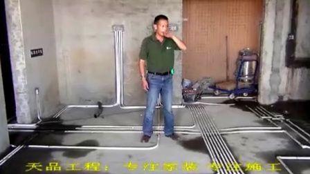 天品工程:隐蔽工程之电路施工细节详解
