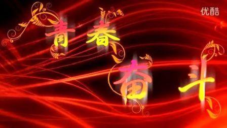 电信学院2013届毕业典礼视频二《青春·奋斗:梅花香自苦寒来》