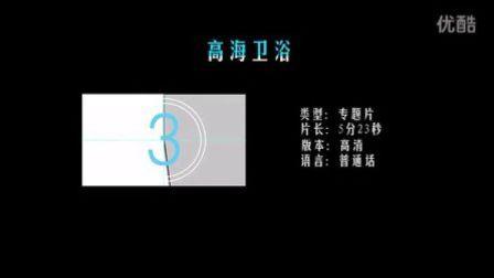 高海卫浴_台州企业宣传片_台州宣传片_台州名传天下出品