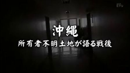"[130622]ETV特集「沖縄""所有者不明土地""が語る戦後」"