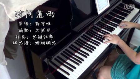 小时代宣传曲《时间煮雨》钢琴_tan8.com