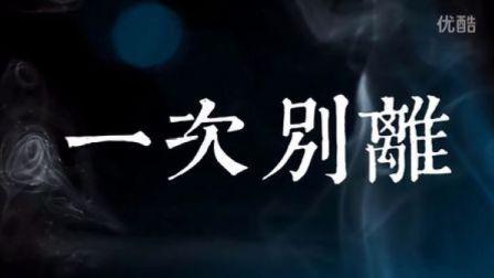 UNNC毕业电影《一次别离》正式预告片